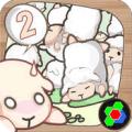 养肥羊2(Shepherd Saga 2)安卓版