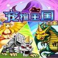 宠物王国4白金破解版(内购免费) V1.0 安卓版