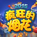 疯狂的烟花2015 V1.0.2 安卓版