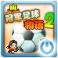冠军足球物语2破解免费版安卓破解版