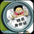 开房记录自查器 V2.2.0 安卓版