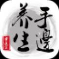 手边养生手机版_手边养生安卓版V1.2.2安卓版下载