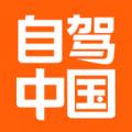 自驾中国 V1.1 最新版