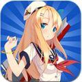 战舰少女 V1.3.1 安卓版