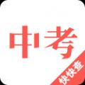 中考生字词 V1.0.6 安卓版