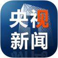 央视新闻 V5.2.4 iPhone版