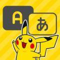 口袋妖怪学习英语安卓版