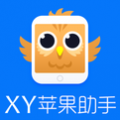 XY苹果助手 V2.4.1.5632 官方版