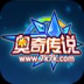 X龙奥奇传说辅助 Ver0.9 最新版