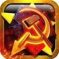 红警2共和国崛起破解版(内购破解)破解版