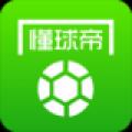 懂球帝安卓版_手机足球软件应用V4.8.1安卓版下载