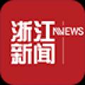 浙江新闻 V1.4 安卓版