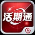 华夏活期通 V2.1.0 安卓版