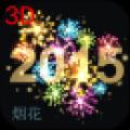 3D烟花 V1.11 安卓版