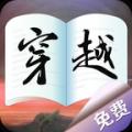 穿越免费小说 V2.3.8 安卓版