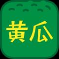黄瓜视频安卓版