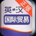 外教社外贸英语词典安卓版