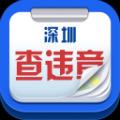 深圳查违章 V1.0 安卓版