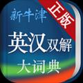 新牛津英汉双解大词典 V1.6.0 安卓版