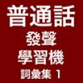 普通话学习系列1安卓版