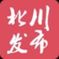北川发布 V1.0 官方版
