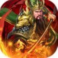 三国志关羽篇 V1.7.5 安卓版