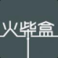 火柴盒 V2.0.3 安卓版