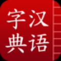 汉语字典 V3.0 绿色版
