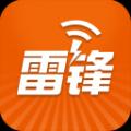 雷锋WiFi V2.7.1 安卓版