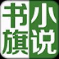 书旗免费小说安卓版_书旗免费小说appV8.1.4.10官方版下载