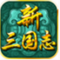 新三国志 V2.4.1 安卓版