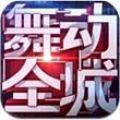 TOUCH舞动全城V1.0.8 安卓版