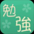日语学习 V2.4.1 安卓版