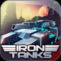 铁甲坦克 V1.0 安卓版