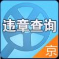 北京交通违章查询 V2.1.1 安卓版