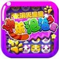 消灭星星3欢乐泡泡猫 V1.0 安卓版
