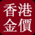 香港金价 V1.0 安卓版