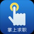 新安人才网 V2.3.1 安卓版