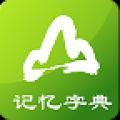 记忆字典 V2.8.4 安卓版