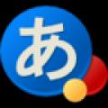 谷歌日文输入法安卓下载_谷歌日文输入法官方V2.16.2016.3官方版下载