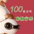 胎教音乐100首必听 V1.0.4 安卓版