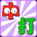 中文打字练习 V1.11 安卓版