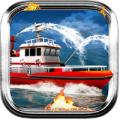 灭火舰艇 V1.0 安卓版