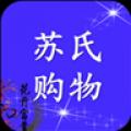苏氏购物 V2.1.13 安卓版