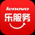 联想乐服务V2.9.4 安卓版