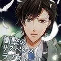 违法恋爱(違法レンアイ) V1.0 安卓版