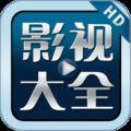 影视大全 V1.5.10 安卓版