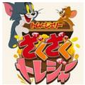 猫和老鼠:掘地寻宝 V1.0 安卓版