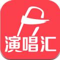 演唱汇 V1.9.2.0 安卓版