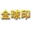 全球印 V1.0.0.10 官方版